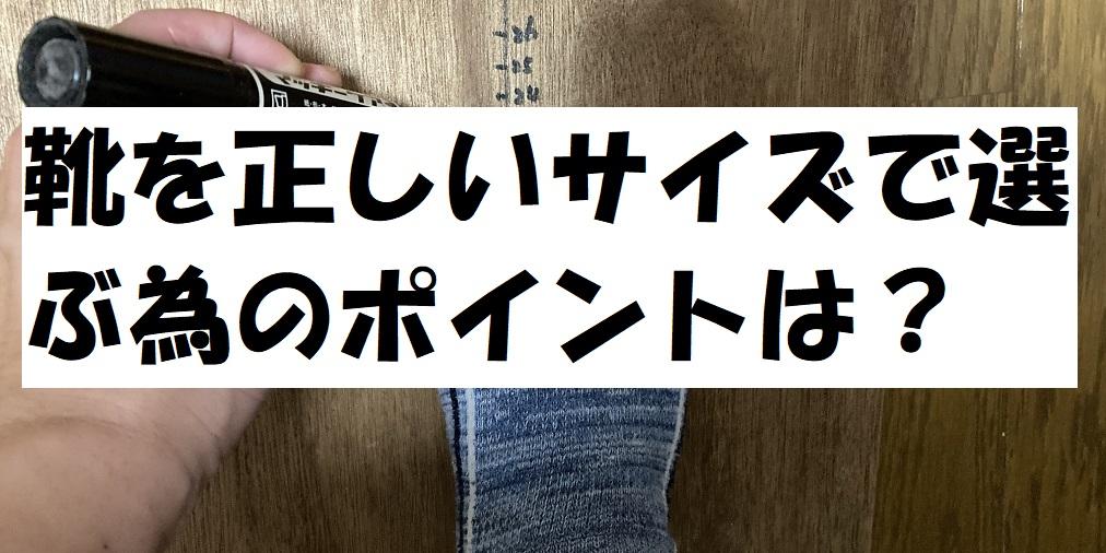 元靴屋店員が教える[靴のサイズの選び方!]正しい足の測り方もご紹介!のサムネ画像