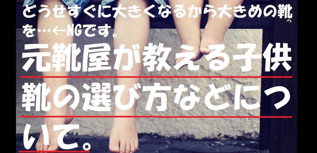 子供の足の画像